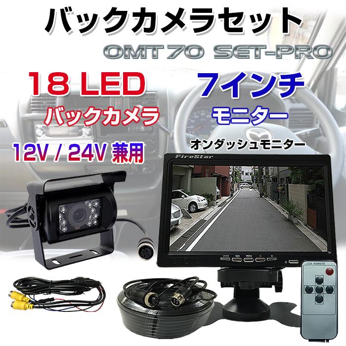 7インチモニター+LEDバックカメラセットPRO 12V/24V兼用 LEDバックカメラセット+一体型 20Mケーブル ◇NB-OMT70SETPRO