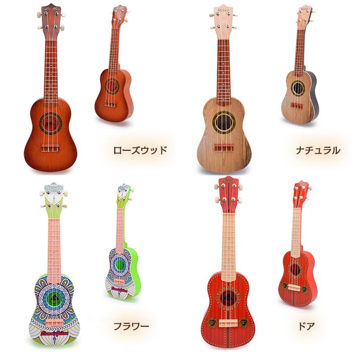 子供用ウクレレ おもちゃ 楽器 音楽知育玩具 21インチ 4弦 ◇UKULELE-01