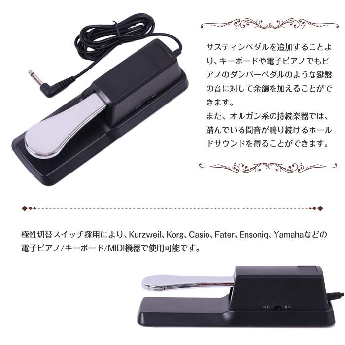ピアノペダル ダンパーペダル ヤマハ カシオ などの 電子キーボード 電子ピアノ MIDI機器に サスティンフットペダル 極性切替スイッチ◇EP-PEDAL01