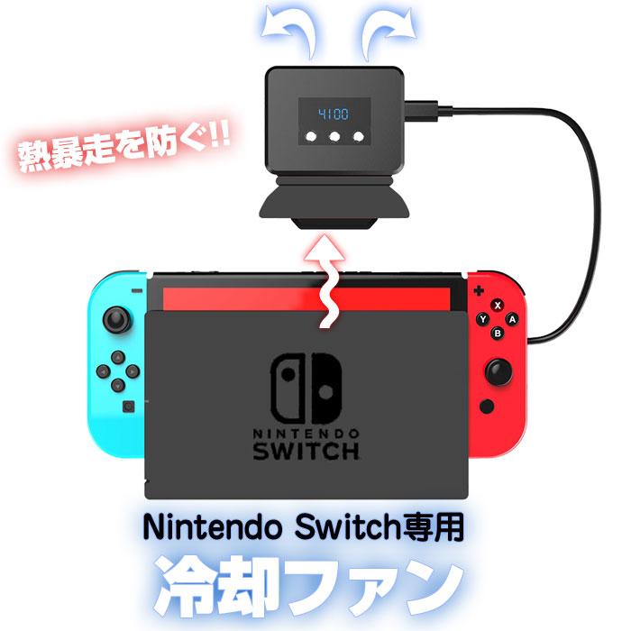 ファン switch 冷却