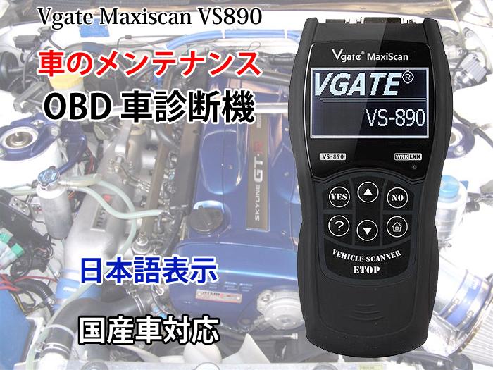 Vgate Maxiscan VS890 日本語付き OBD車診断機 OBD2スキャナー 故障診断機 ◇VS890