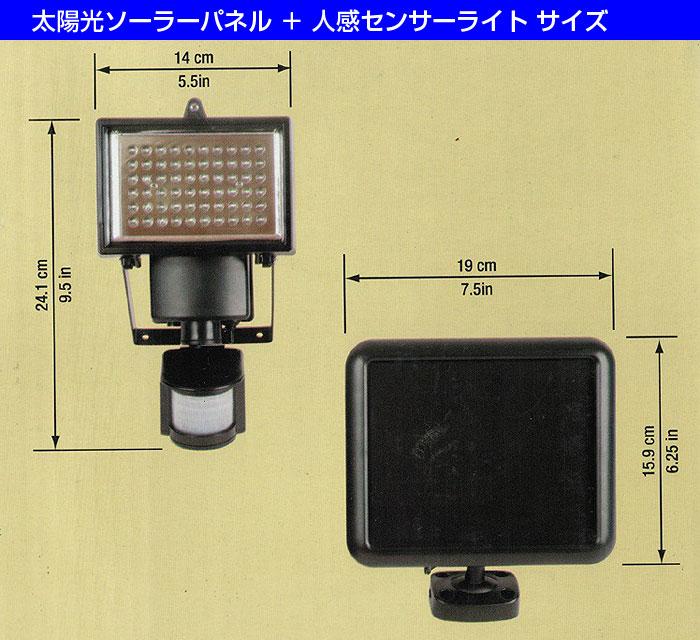 太陽赤外線 ソーラーパネル ボディセンサーライト ガーデンライト 60LED 投光照明 人感センサー モーションセンサー ◇MD-602
