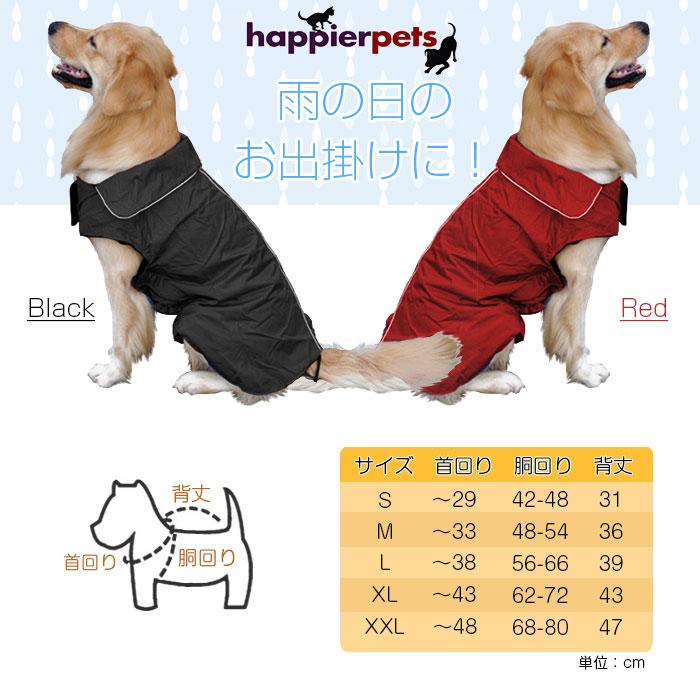 ワンちゃん用レインコート ペットウェア 雨の日に 梅雨の時期に 犬用 5サイズ S/M/L/XL/XXL◇DOGCOAT
