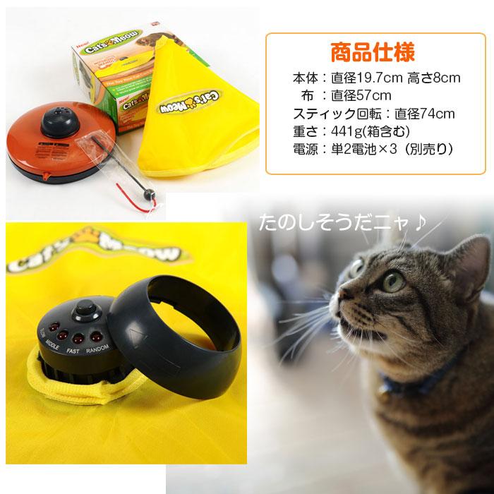 ねこ おもちゃ 電動ぐるぐる マウススティック 猫じゃらし ネコ用玩具 キャットトイ ◇MOUSESTICK