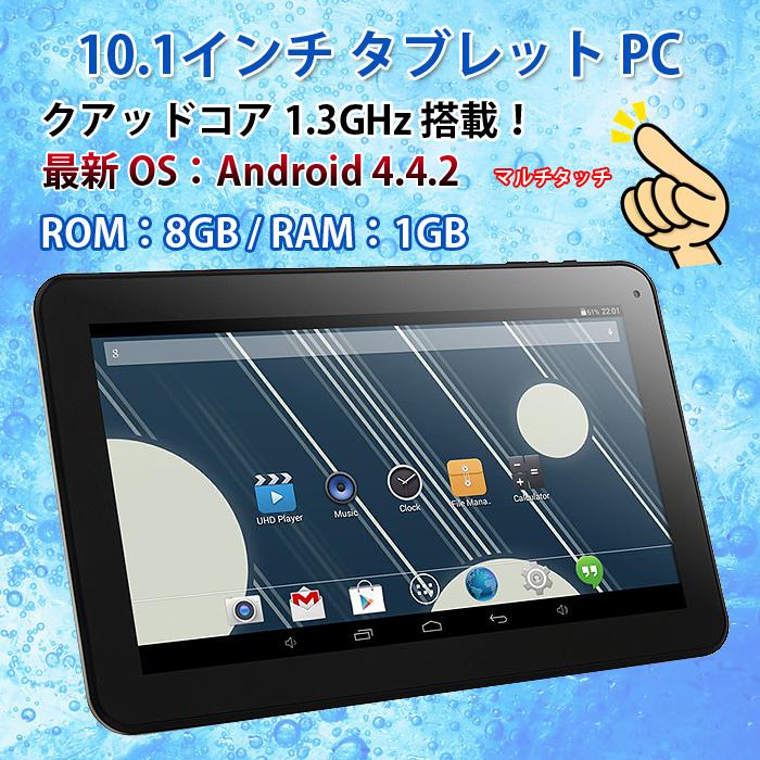 10.1インチ タブレット PC Android 4.4.2 Quad core 1.3GHz クアッドコア ROM:8GB RAM:1GB Bluetooth SDカード32GB タッチスクリーン ◇K1033