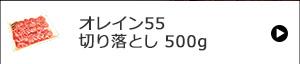 オレイン55切り落とし500g