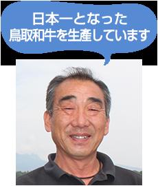 日本一となった鳥取和牛を生産しています