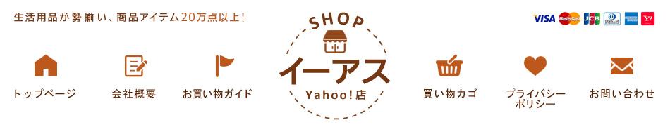 shopイーアス Yahoo店
