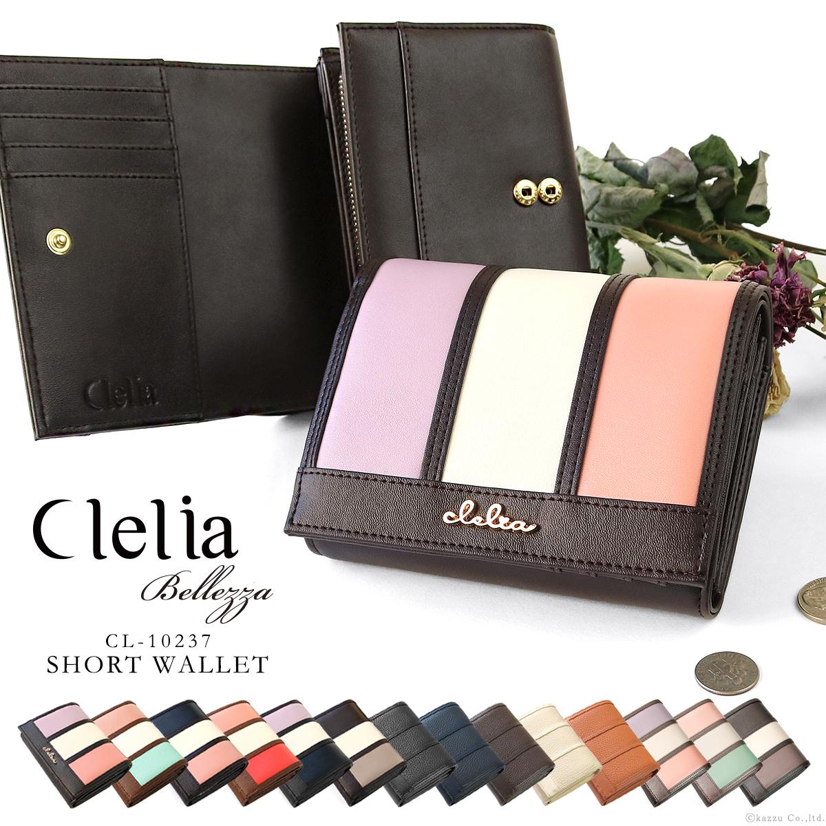Clelia クレリア 大容量 フラップ 二つ折り財布