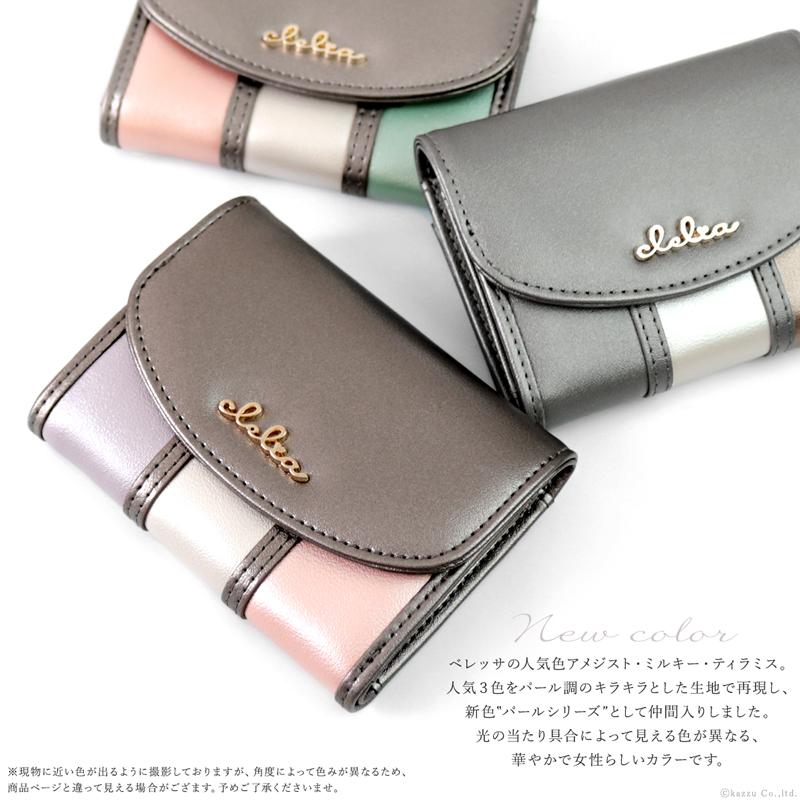 Clelia 三つ折り 極小財布 マルチカラー ストライプ コンパクトウォレット