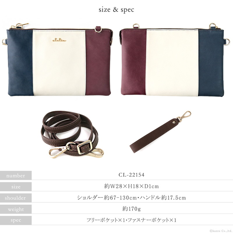 Clelia -Riberte series- クラッチバッグとしても使える2way薄マチショルダーバッグ