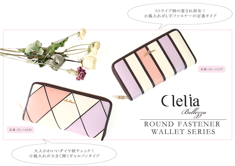 Clelia ラウンドファスナーシリーズ
