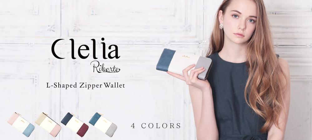 Clelia L字ファスナー長財布
