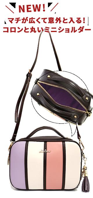 Clelia 横型ミニショルダーバッグ