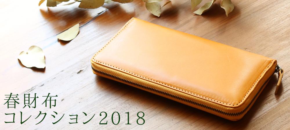 春財布コレクション