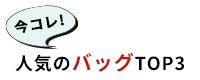 今コレ!人気の通勤バッグTOP3