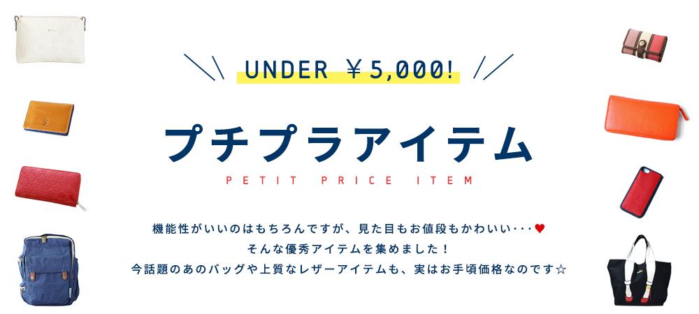 5,000円以下で手に入るアイテム