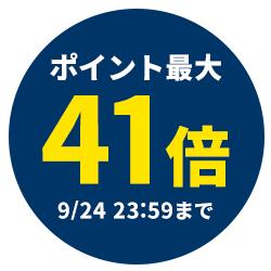 9/24まで ポイント最大41倍獲得!