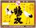 鶴の友(樋木酒造)