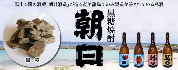 黒糖焼酎 朝日 朝日酒造