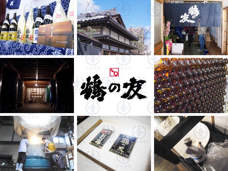 鶴の友 樋木酒造