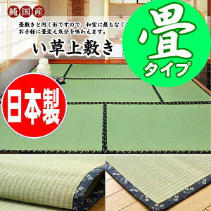 日本製・九州産・い草・上敷き