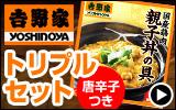 吉野家 トリプルセット(牛丼、豚丼、親子丼)