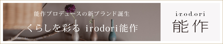 くらしを彩る irodori能作
