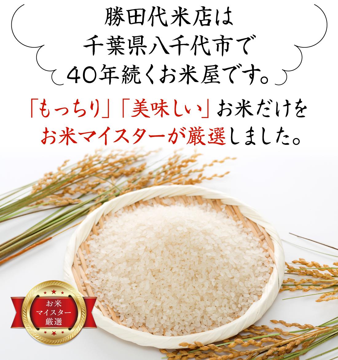 勝田台米店は千葉県八千代市で40年続くお米屋です。