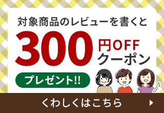 対象商品のレビューを書いていただくと、次回から使える300円クーポンをプレゼントいたします。