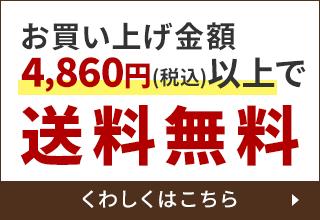 お買い上げ金額4,860円(税込)以上で送料が無料になります。