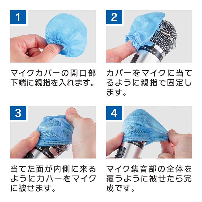 【 マイクカバー 】【個包装/個装箱入】不織布 衛生的 使い捨て 抗菌 ウイルス対策 飛沫防止 カラオケ