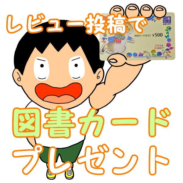 レビュー投稿で500円分図書カード