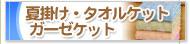 夏掛け・タオルケット・ガーゼケット