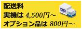 送料全国一律2,600円 50,000円以上で送料無料