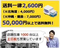 50,000円以上のお買い物は全国どこでも送料無料