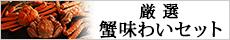厳選 蟹味わいセット(各種)