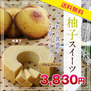 柚子バームクーヘン