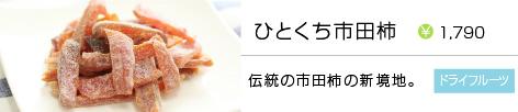 ドライフルーツ市田柿