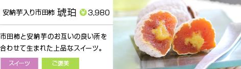 安納芋入り市田柿「琥珀」