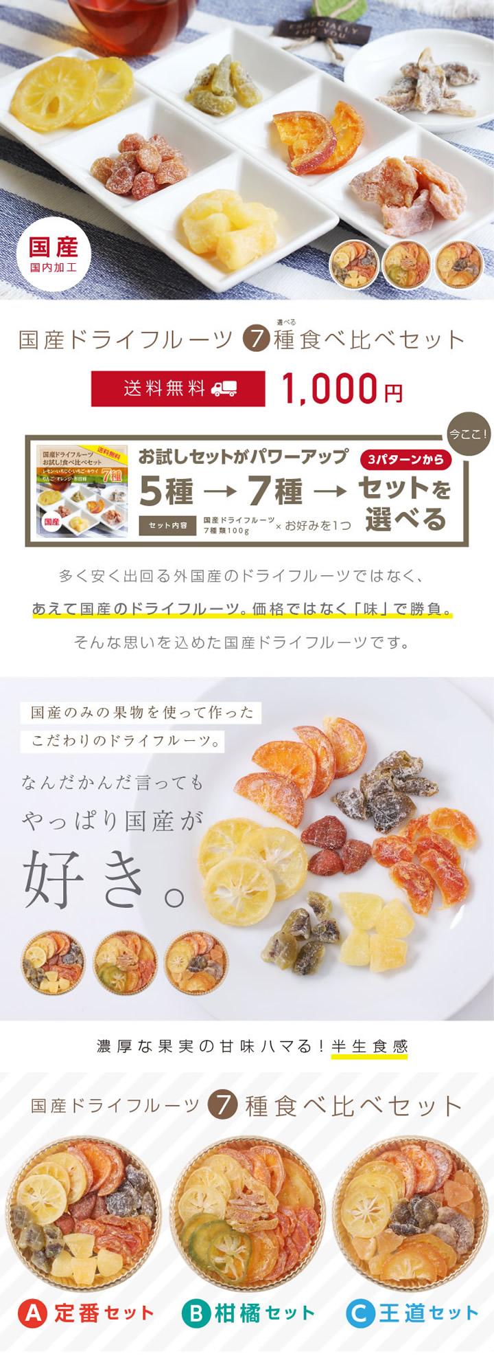国産ドライフルーツ 7種食べ比べセット 送料無料。多く安く出回る外国産のドライフルーツではなく、あえて国産のドライフルーツ。価格ではなく「味」で勝負。そんな思いを込めた国産ドライフルーツです。