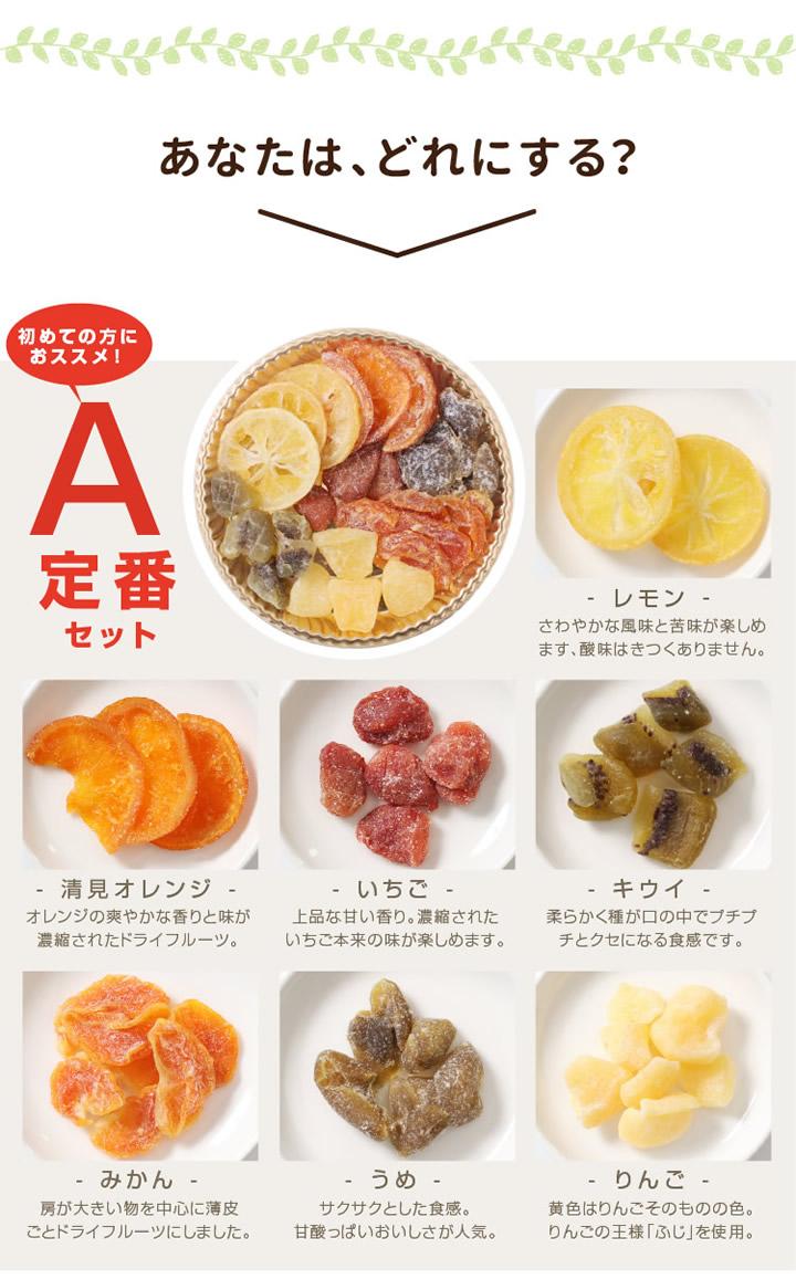 A定番セット:レモン オレンジ いちご キウイ みかん うめ りんご