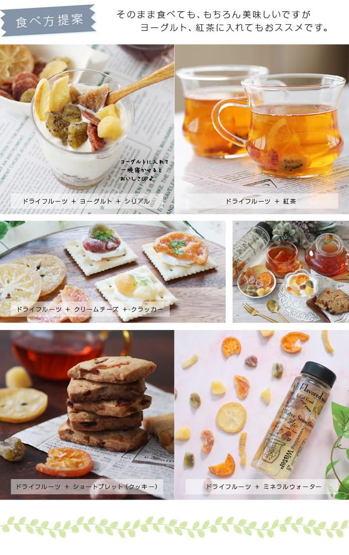 食べ方提案:そのまま食べても、もちろん美味しいですが ヨーグルト、紅茶に入れてもおススメです。