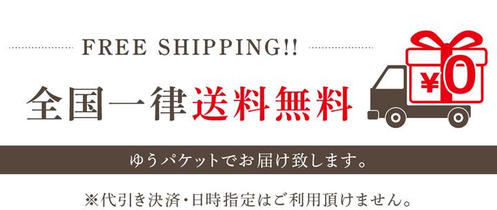 この商品は送料無料でお届けします。