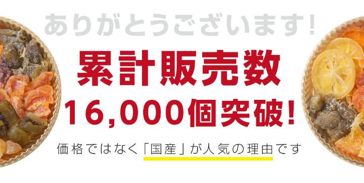 累計販売数16000個突破!