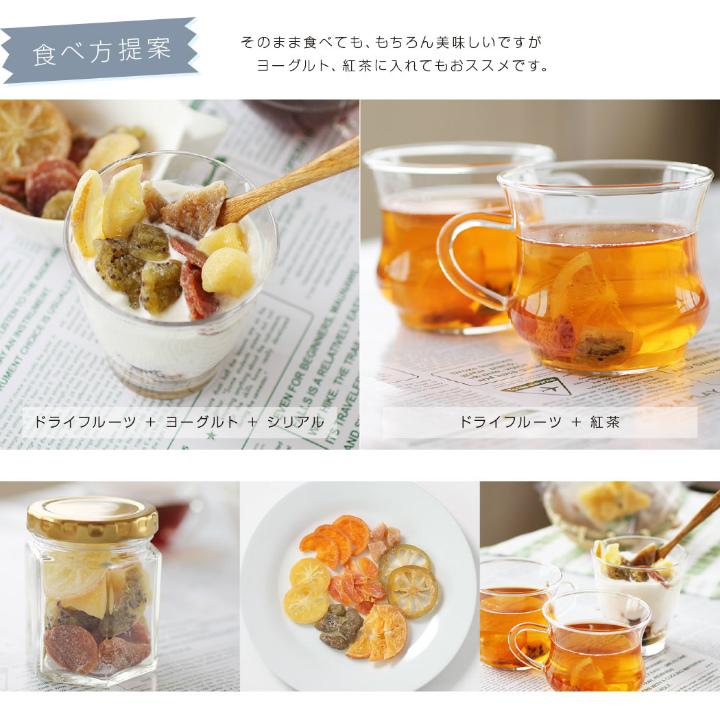 ドライフルーツはヨーグルトや紅茶、フォンダンフォーターにもよく合います