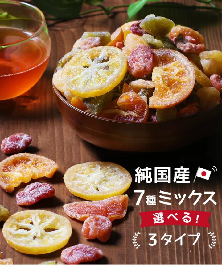 純国産7種のドライフルーツミックス 送料無料