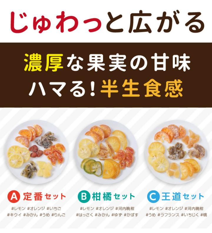 国産ドライフルーツ 半生食感 選べる3種類 ドライフルーツミックス