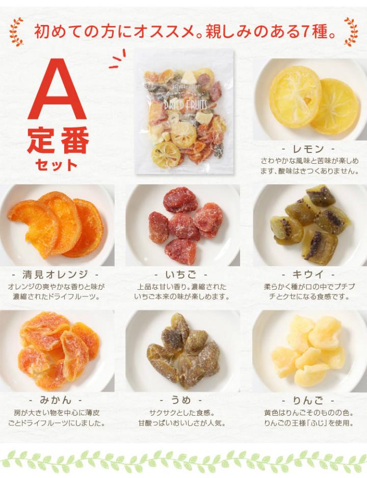 ドライフルーツA定番セット レモン オレンジ いちご キウイ みかん うめ りんご 送料無料
