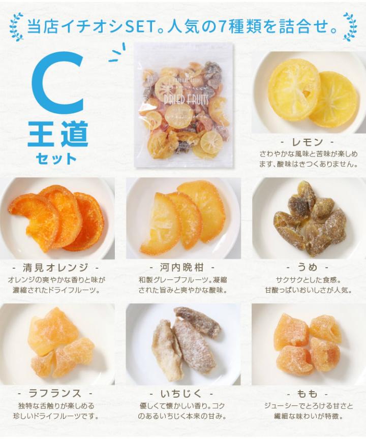 ドライフルーツC王道セット レモン オレンジ 河内晩柑 うめ ラフランス いちじく 桃